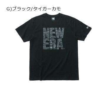 G)ブラック/タイガーカモ