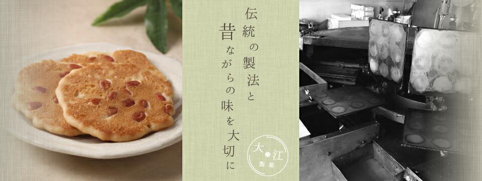 せんべい ギフト店 大江製菓