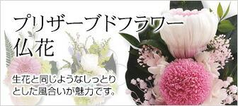 プリザーブドフラワー(仏花)