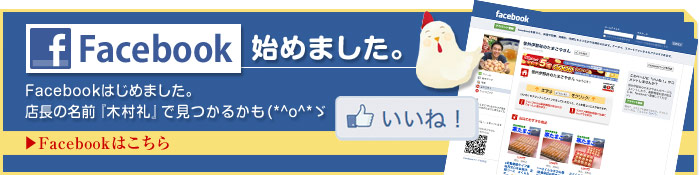 Facebook始めました。Facebookは こちら