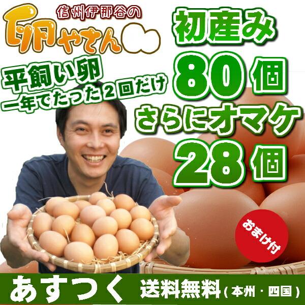 平飼い卵の初産み卵