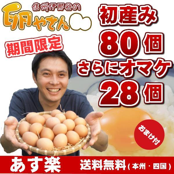 桜卵の初産み卵