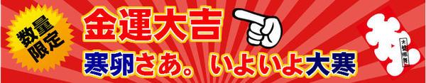 寒卵受付 12/1〜スタート