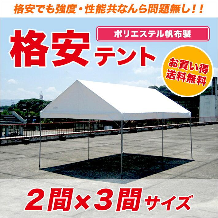 格安テント テント イベント