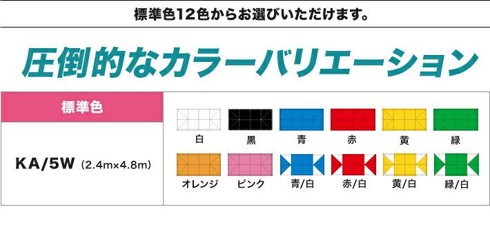 標準色13色+オプション色5色からお選びいただけます。