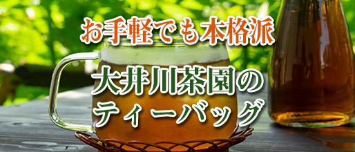 大井川茶園のティーバッグ商品