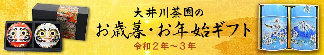 大井川茶園の年末年始ギフト商品
