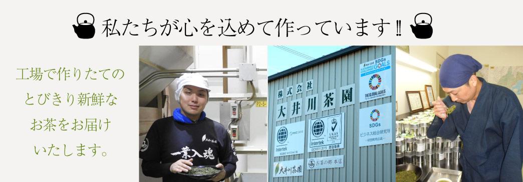 工場で作りたてのとびきり新鮮なお茶をお届けいたします。