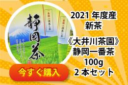 静岡一番茶 100g 2本セット