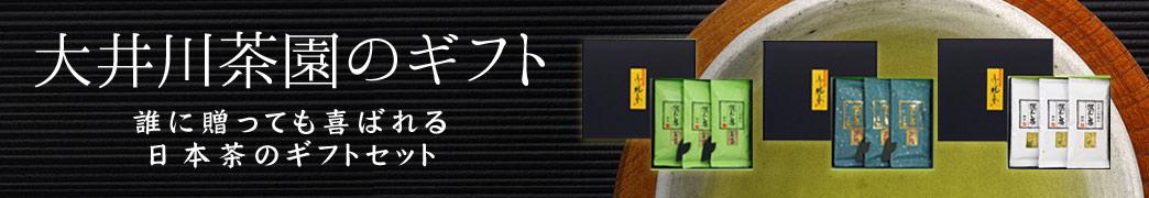 大井川茶園のギフト商品