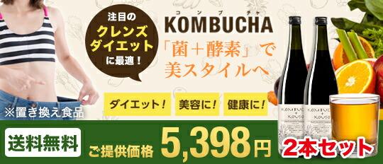 【楽天カード10倍】 720ml コンブチャクレンズ 【ママ割5倍】