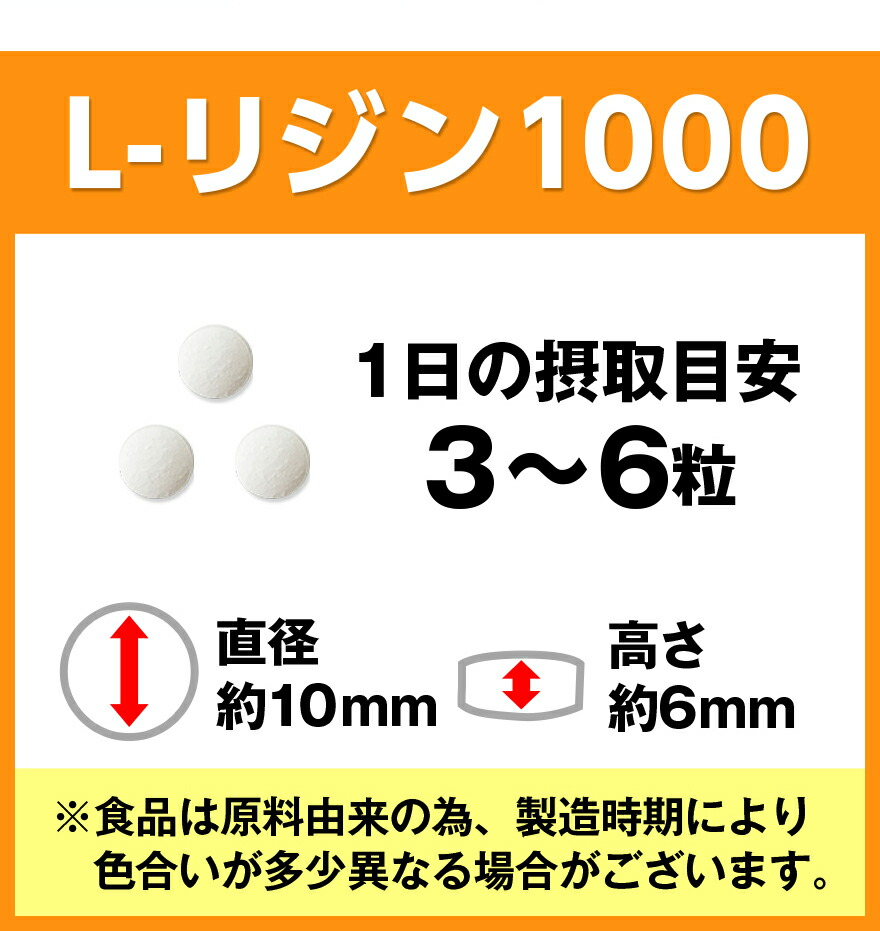 L-リジン1000