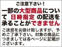 大型商品日曜・祝日配達NG