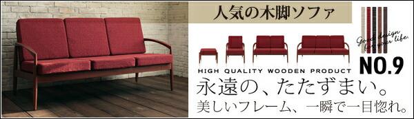 人気の木製ソファ