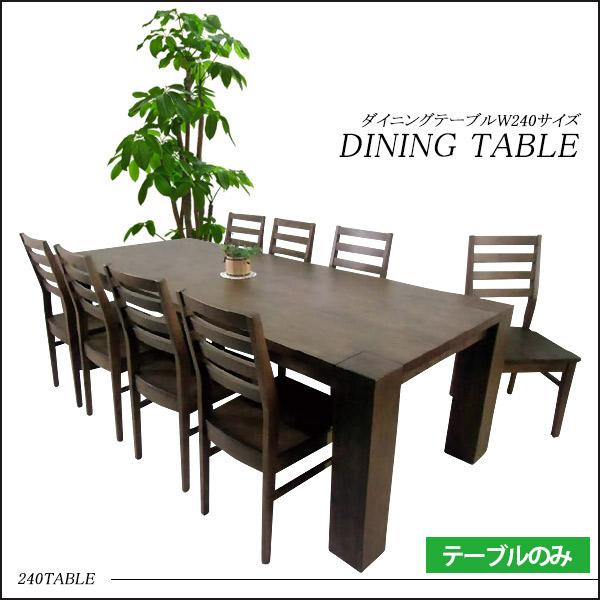ダイニングテーブル240