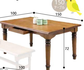ダイニングテーブル150はこちら
