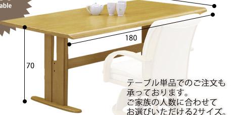 ダイニングテーブル180はこちら