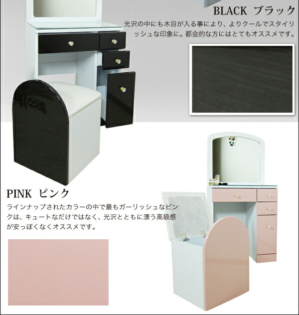 ブラック&ピンク