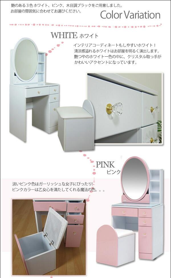 カラーバリエーション、ホワイト白、ピンク