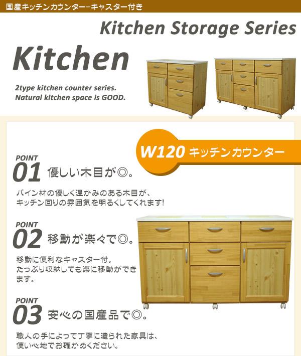国産キッチンカウンター W120