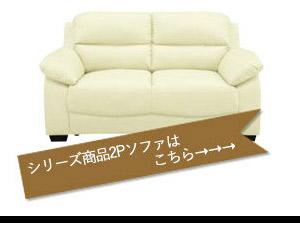 本革仕様二人掛けソファはこちら