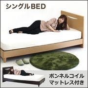 シングルベッド マットレス付 ベッド すのこ ベット フレーム 北欧 シンプル モダン 床板仕様 ロータイプ ベッドルーム ウエンジ ナチュラル ワンルーム 一人暮らし 新生活 1K