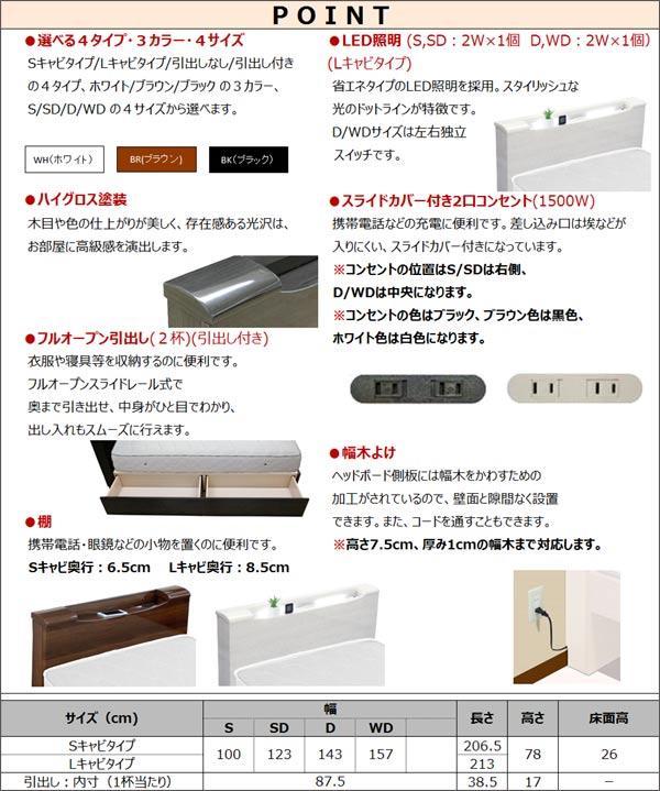 シングルベッド 引き出し収納付き 宮付き LEDライト