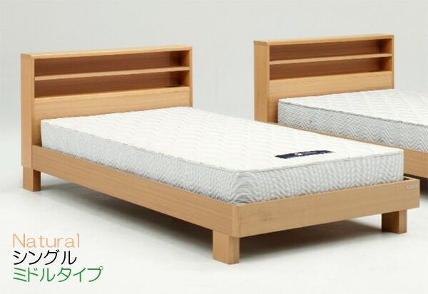 シングルベッド フレームのみ 宮付き