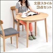 ダイニングテーブルセット ダイニングセット 3点セット 丸テーブル 円形 北欧 モダン 2人用 ダイニングテーブルセット