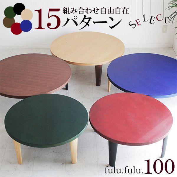 丸ローテーブル 幅100