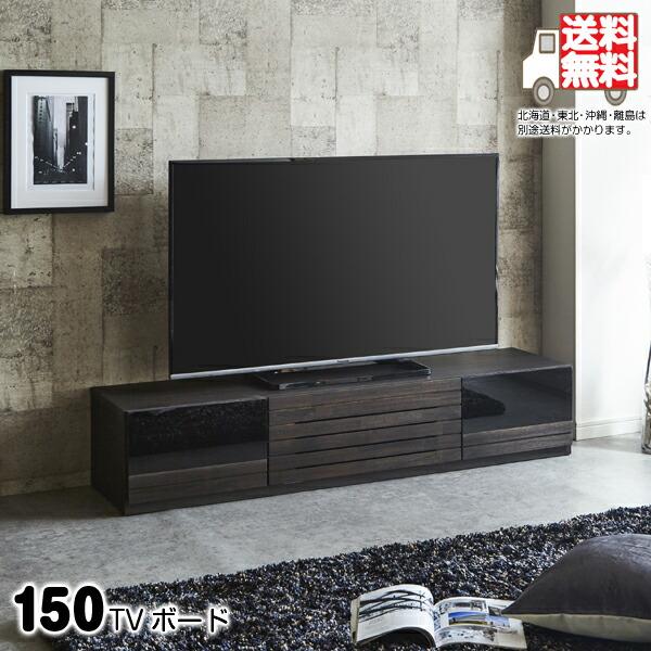 テレビボード テレビ台 北欧 ミッドセンチュリー