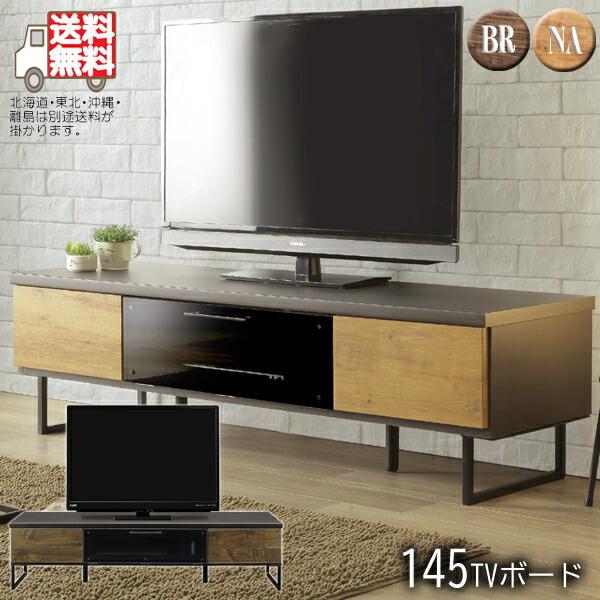 テレビボード テレビ台 北欧 ミッドセンチュリー 145幅 完成品 アイアン脚