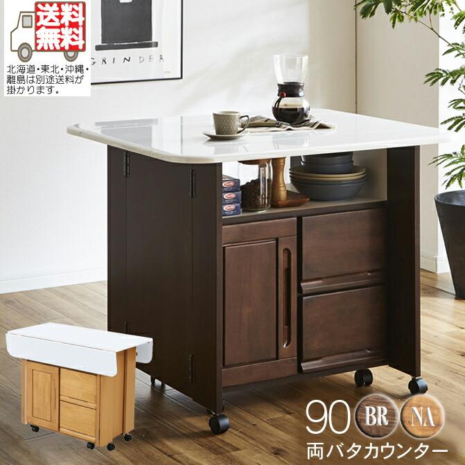 両バタテーブル 両端カウンター 食卓カウンター 幅90cm 高さ72cm