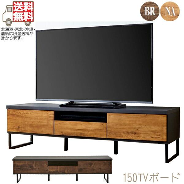 テレビキャビネット テレビボード 幅150cm 北欧 ミッドセンチュリー 完成品