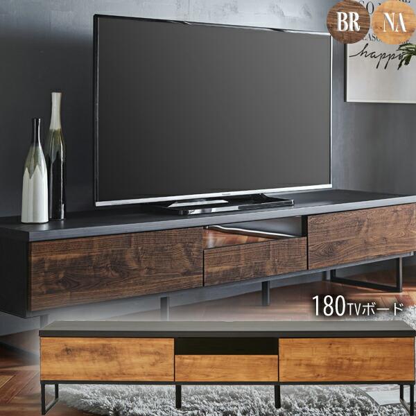 テレビキャビネット テレビボード 幅180cm 北欧 ミッドセンチュリー 完成品