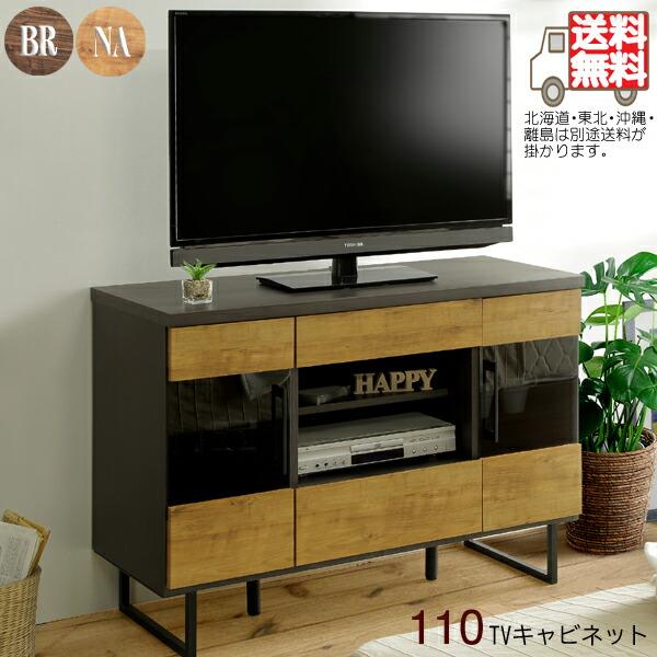 テレビキャビネット テレビボード 幅110cm 北欧 ブルックリンスタイル 完成品