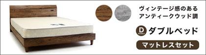 ベッド ダブルベッド ダメージ加工 3Dエンボス強化シート マットレス付き コンセント付 LEDライト付き 選べる2色 グレー ライトブラウン ボンネルマット ダブル モダン 北欧 レトロ ヴィンテージ シンプル