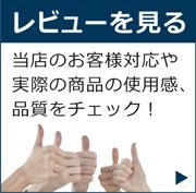 大川家具三昧 楽天市場店のレビュー・口コミ