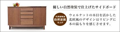 キャビネット サイドボード 幅119cm リビング収納 ウォールナット使用 完成品 北欧 シンプル モダン 日本製 壁面家具 安い おしゃれ お洒落れ 人気 送料無料
