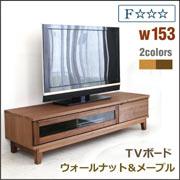 テレビ台 テレビボード 木製 TV台 完成品 幅153cm ローボード AV収納 北欧 シンプル モダン おしゃれ ウォールナット
