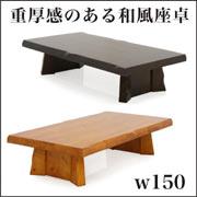 天然木 無垢材 幅150cm 座卓 ナグリ加工 なぐり テーブル ちゃぶ台 ローテーブル 和 モダン 和風 和モダン 業務用 木製 パイン材 無垢 ナチュラル 150座卓