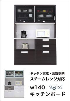 食器棚 キッチン収納家具 カウンター 木製 140 引き戸タイプ コンセント付き 選べる おしゃれ お洒落 ベーシック 完成品