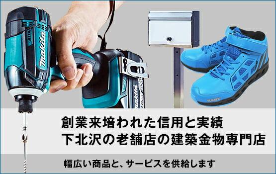 安全靴、DIY用品、バリアフリー用品、建築金物、耐震金物等の通販