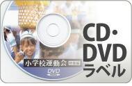 CD・DVDラベル