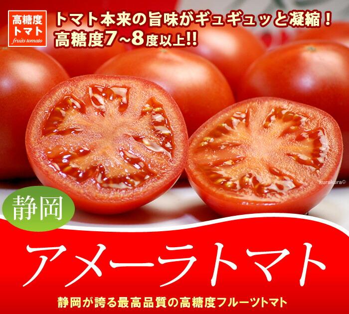 高糖度アメーラトマト販売/通販/お取り寄せ