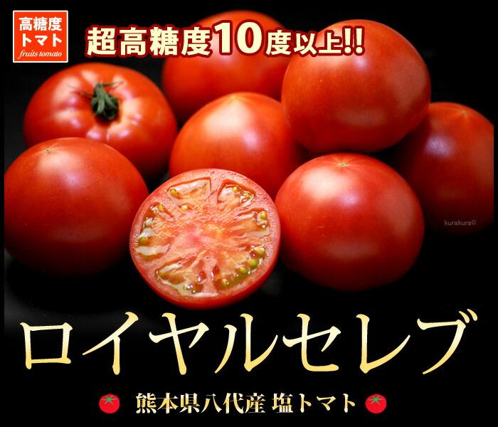 ロイヤルセレブトマト販売/通販