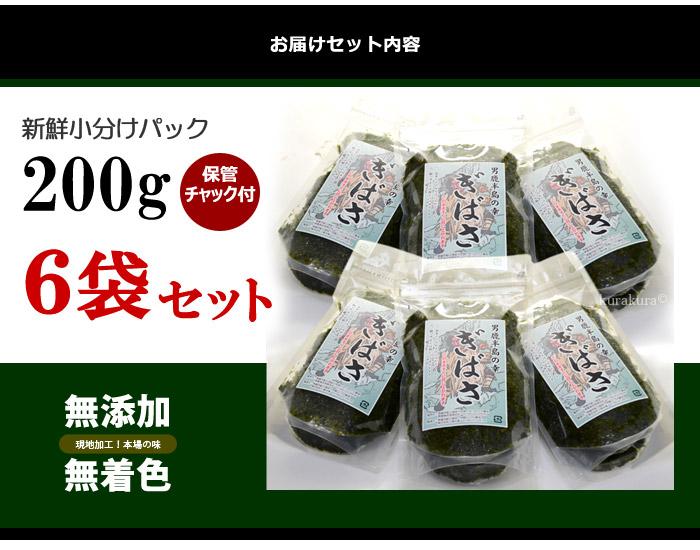 秋田県男鹿産ぎばさ6袋セット販売