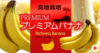 バナナ特集