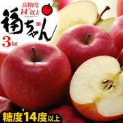 福ちゃんりんご高糖度