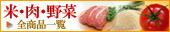 米・肉・野菜一覧